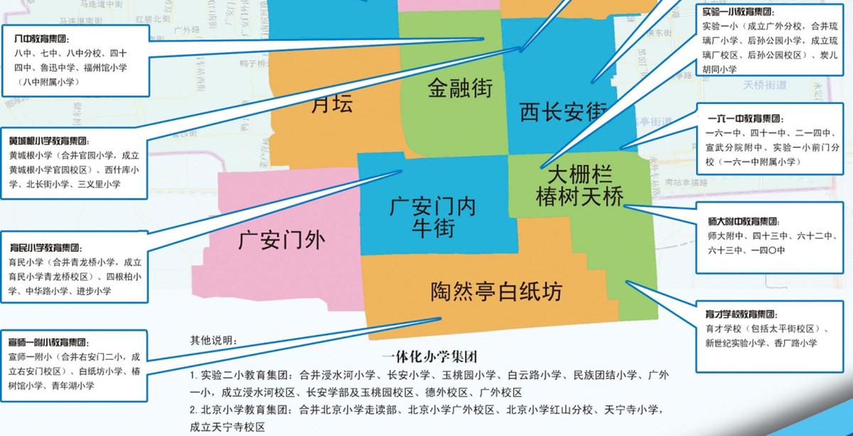 2014西城区新教育地图(4.30北京市教委官方版)