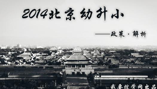 2014北京幼升小.jpg
