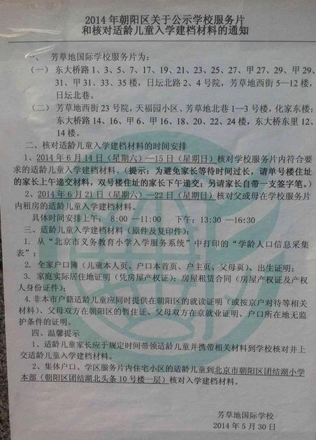 2014芳草地国际学校招生简章.jpg