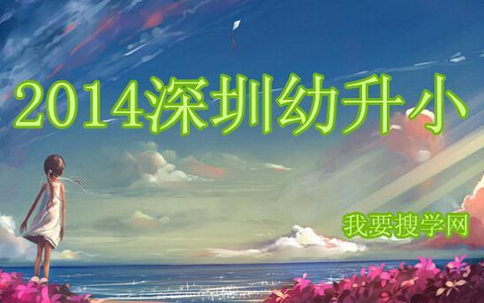 2014深圳幼升小攻略.jpg