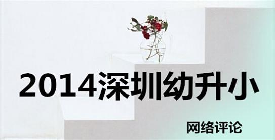 深圳幼升小网络评论.jpg