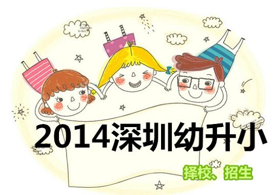 2014深圳幼升小全面攻略