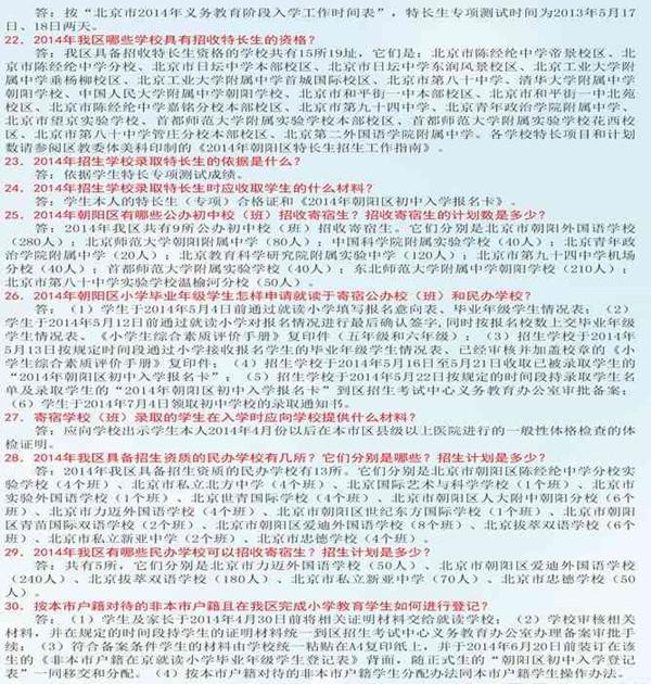 2014年朝阳区小升初工作指南3_副本.jpg