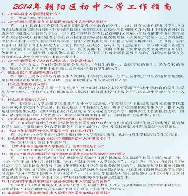 2014年朝阳区小升初工作指南1_副本.jpg
