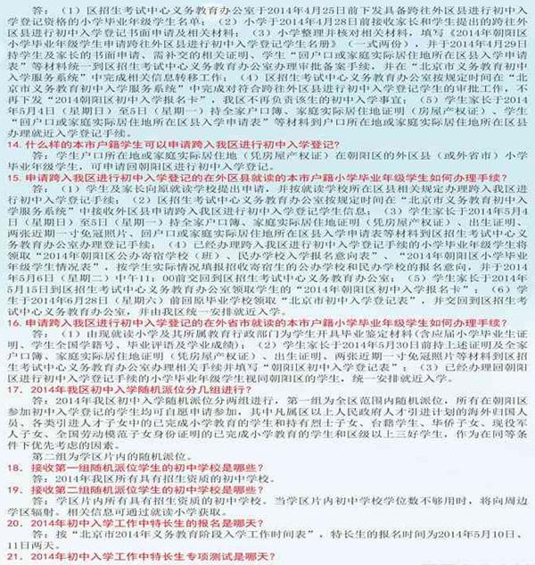 2014年朝阳区小升初工作指南2_副本.jpg