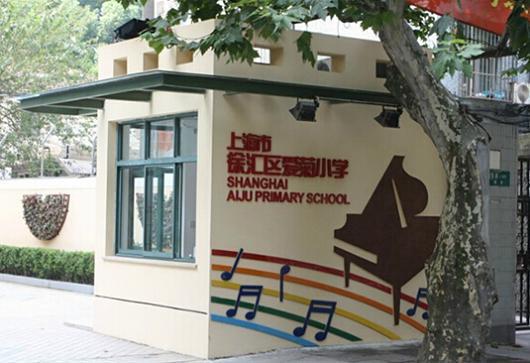 上海市徐汇区爱菊小学.jpg