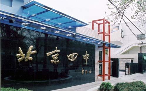 北京四中1.jpg