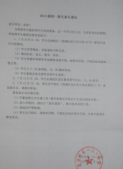 161中学招生.jpg