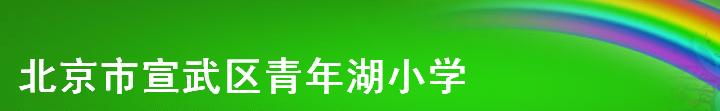 西城区青年湖小学2.jpg