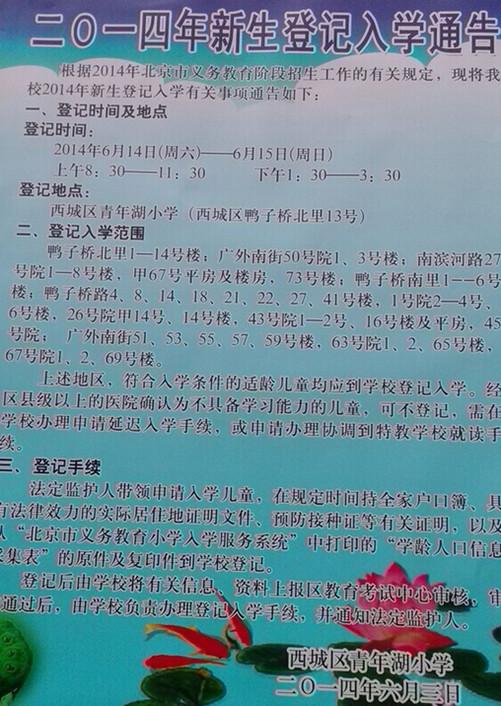 西城区青年湖小学_副本.jpg