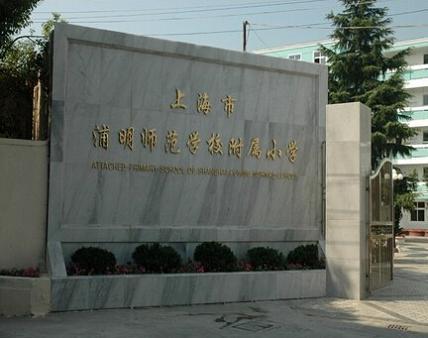 2014上海浦明师范学校v小学小学招生简章陈江的惠州小学图片