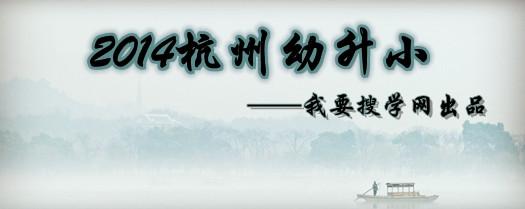 杭州幼升小.jpg