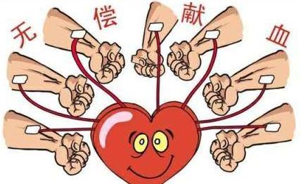 献血换考分,.jpg