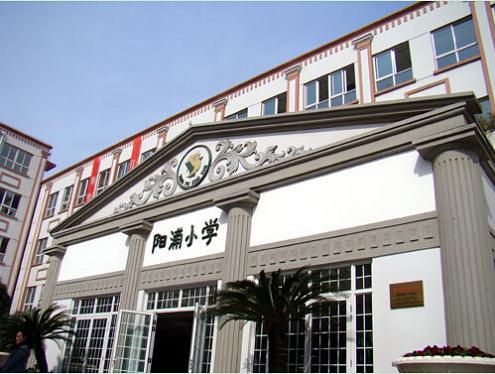 上海杨浦区民办小学_上海杨浦区民办小学评价汇总