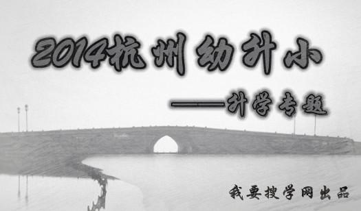 杭州幼升小1.jpg