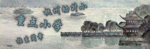 杭州幼升小2.jpg