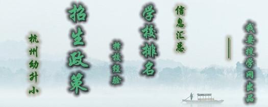 杭州幼升小3.jpg