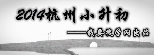 2014杭州小升初.jpg