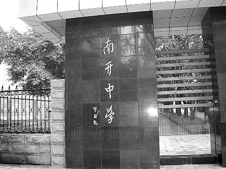网友晒重庆中学名校排名 南开中学第一巴蜀中学第二图片