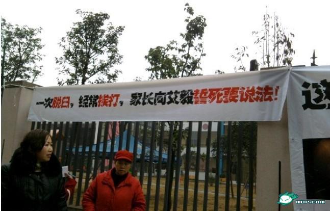 家长挂起横幅向幼儿园讨要说法: 附近的民众和孩子入读该幼儿园的