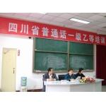 四川省广播电视学校