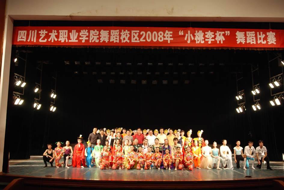 四川省舞蹈学校/四川艺术职业学院相册