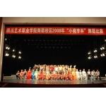 四川省舞蹈学校/四川艺术职业学院