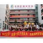 深圳市龙岗区福安学校