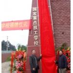云南省林业技工学校