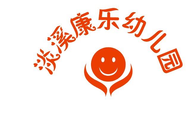 南昌县八一乡淡溪康乐幼儿园相册