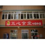 武汉十四中学
