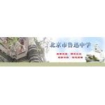 北京市鲁迅中学