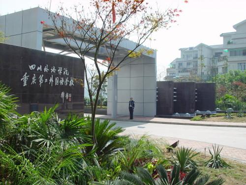 重庆第二外国语学校(重庆二外)相册