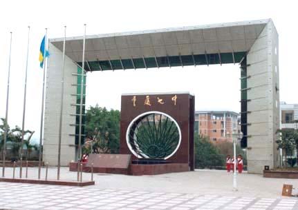 重庆市第七中学(重庆七中)相册