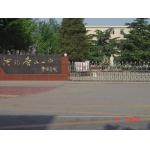 唐山市第一中学(唐山一中)