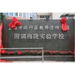 上海市闵行区�教师进修学院附属梅陇实『验学校(原高兴〖实验学校∑)