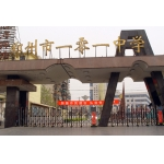 郑州市第一零一中学(原铁路一中)