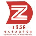 重庆市道角职业中学