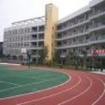 成都市第四十三中学