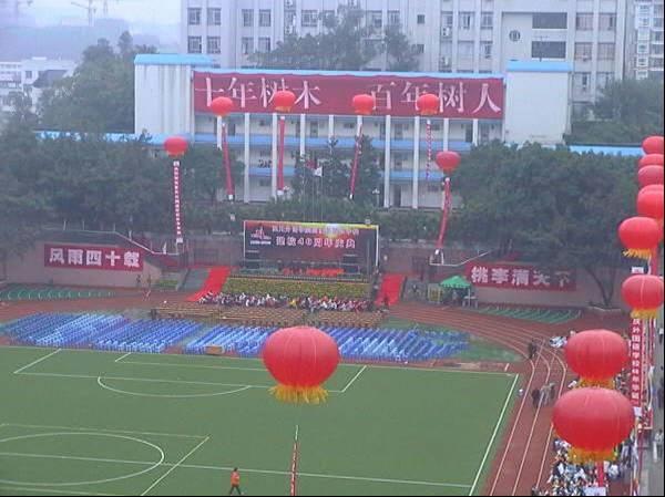 重庆外国语学校(重庆一外)相册