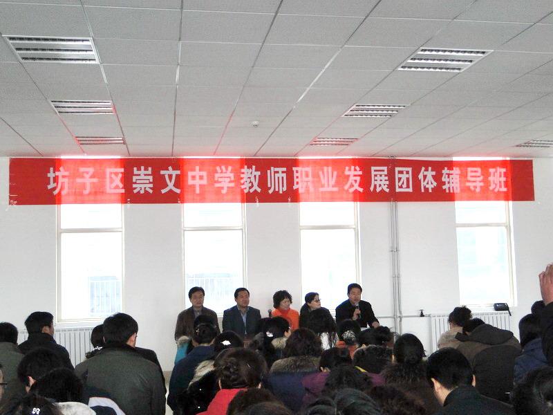 潍坊市坊子区崇文中学相册