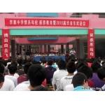 李寨初级中学
