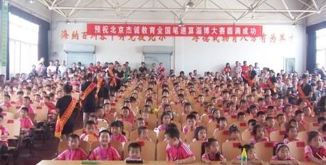 淄博张店东方双语学校相册