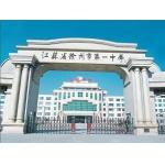 江苏省徐州市第一中学(徐州一中)