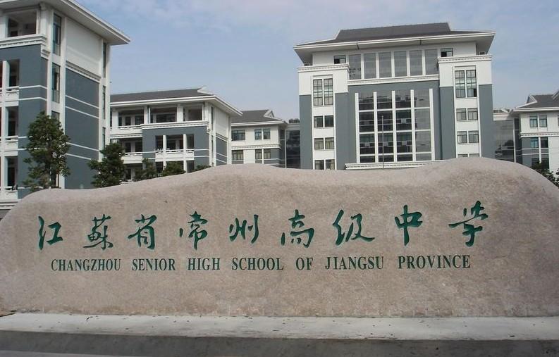 江苏省常州高级中学相册