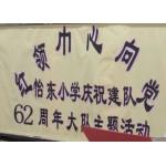佛山市禅城区怡东小学