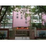 广州市东山实验小学