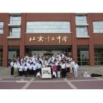 北京第十二中学(北京十二中)