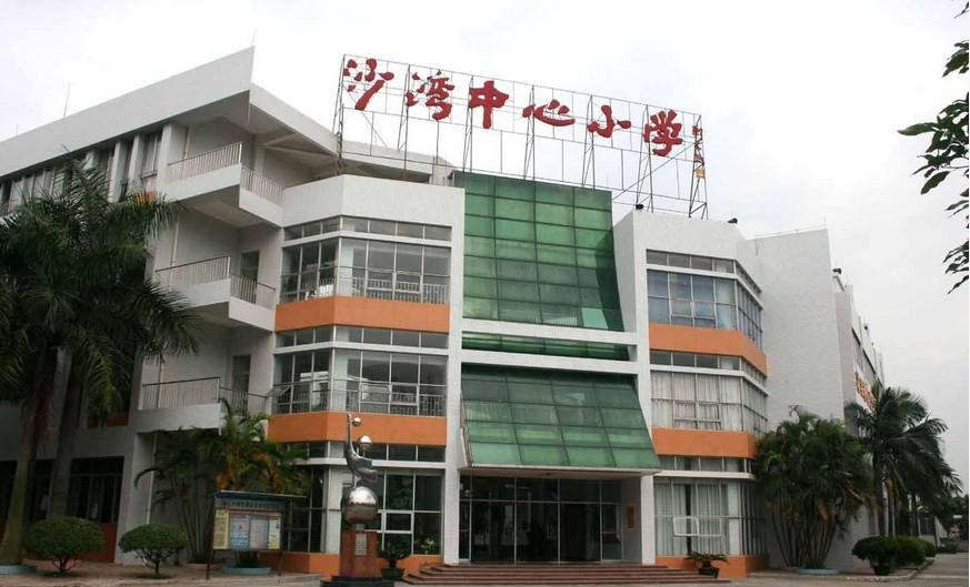 广州市番禺区沙湾中心小学相册