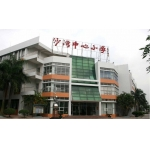 广州市番禺区沙湾中心小学